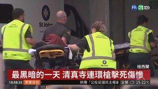 20:25 紐西蘭清真寺恐怖攻擊 49死逾20傷 ( 2019-03-15 )