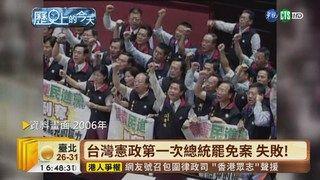 17:19 【台語新聞】台灣憲政第一次總統罷免案 失敗! ( 2019-06-27 )