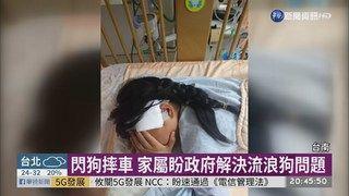 21:58 流浪狗狂追害摔車 小五女童命危 ( 2019-05-15 )