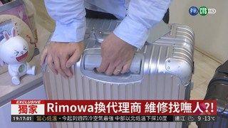 20:19 Rimowa換代理商 維修找嘸人?! ( 2019-01-22 )