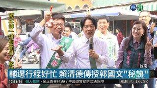 12:44 台南補選陷激戰 賴清德全力輔選 ( 2019-02-27 )