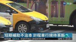 13:10 改善計程車困境 交部擬貼油資.停車費 ( 2019-01-28 )