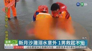 09:04 新月沙灘溺水意外 1男救起不治 ( 2019-06-03 )