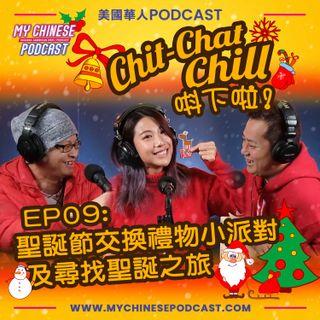 EP09: 聖誕節交換禮物小派對及尋找聖誕之旅