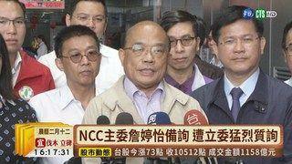 17:00 【台語新聞】文旦假消息流傳 蘇揆痛罵NCC沒作為 ( 2019-03-18 )