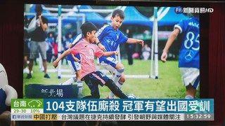 16:04 全國最大! 幼兒足球盃賽7月登場 ( 2019-06-27 )