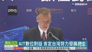 15:49 六四30週年辦論壇 AIT:強化台美合作 ( 2019-06-04 )