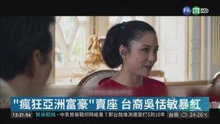 13:00 金球獎入圍名單揭曉 吳恬敏角逐影后 ( 2018-12-07 )