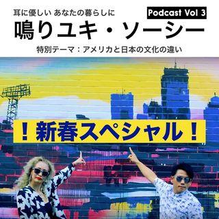 鳴りユキ・ソーシー vol 3