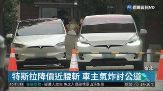 21:17 特斯拉大降價 車主氣炸連署討公道 ( 2019-03-06 )