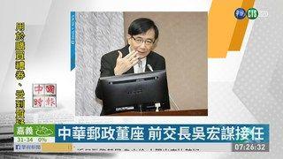 09:29 中華郵政董座 前交長吳宏謀接任 ( 2019-06-20 )