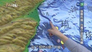 17:05 【華視台語新聞雜誌】如果海嘯來了 強震危機 台灣仍須防海嘯 ( 2019-02-17 )