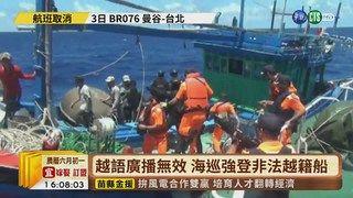 16:35 【台語新聞】越籍漁船非法捕魚 海巡強制驅離 ( 2019-07-03 )