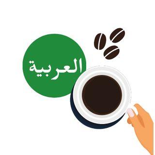 E01-Our Arabic Language-Dilimiz Arapça-لغتنا العربية