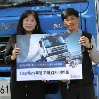 Ascolta la news: Allison Transmission festeggia un autotrasportatore coreano da un milione di chilometri