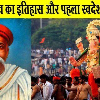 Ganeshotsa || तिलक का गणेशोत्सव समाज को बांटने वाला कैसे बन गया || जरूर सुनिए || #Navi Mumbai Radio
