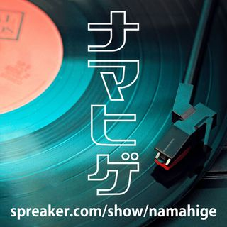 20190120 ナマヒゲ【 SIDE-B 】