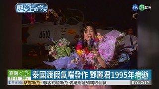 09:06 泰國渡假氣喘發作 鄧麗君1995年病逝 ( 2019-05-08 )