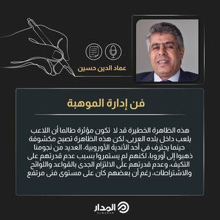 أمريكا والقاعدة.. تعايش أم عداء؟ | مقال الكاتب عماد الدين حسين