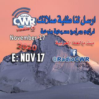 Day 17 November Arabic تشرين الثاني 17 بث باللغة العربية  2020