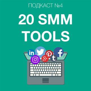 20 способов мониторить упоминания в социальных сетях. SMM tools.