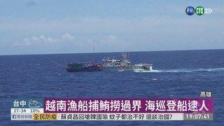 19:18 中國抽砂船越界 海巡署水砲驅趕 ( 2019-06-18 )