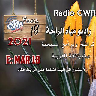 آذار 18 البث العربي 2021 / اضغط  هنا على الرابط لاستماع الى البث
