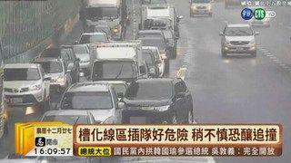 17:15 【台語新聞】國道亂插隊當心! 9路段電眼抓違規 ( 2019-02-01 )