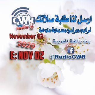 Day 02 November Arabic تشرين الثاني 02 بث باللغة العربية  2020