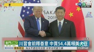 """12:38 G20重頭戲""""川習會"""" 全球市場關注 ( 2019-06-29 )"""