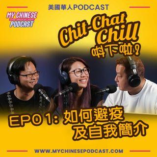 EP01: 美國疫情肆虐!三位美國廣東話主持人如何避疫及自我介紹