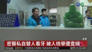 20:42 營業長達50年 68歲無照牙醫被檢舉 ( 2019-02-23 )