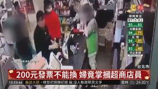 13:45 200元發票不能換 婦竟掌摑超商店員 ( 2019-02-07 )
