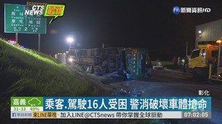 09:02 國道客運衝出邊坡 釀3死13輕重傷 ( 2019-06-11 )