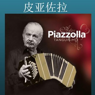 E08 皮亚佐拉,探戈革命。 Piazzolla