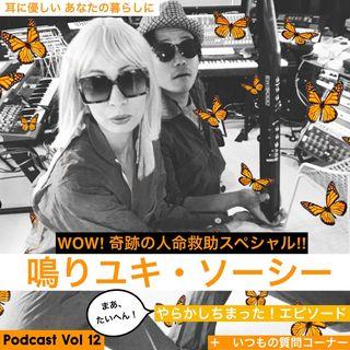 鳴りユキ・ソーシー  vol12