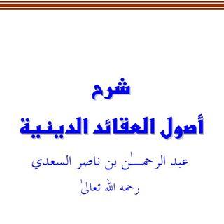 Oussoul Al-'Aqa'id Ad-Diniya _ Cours 01