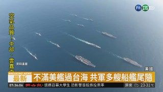 09:33 五角大廈證實 2美艦行經台灣海峽 ( 2018-10-23 )