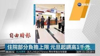 10:56 住院部分負擔上限 元旦起調高1千元 ( 2018-12-10 )