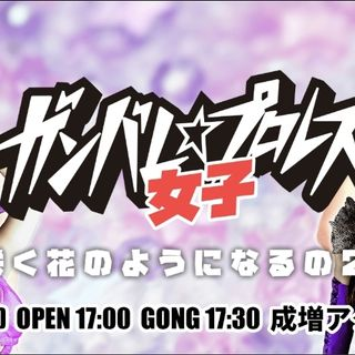 ENTHUSIATIC REVIEWS #203: Ganbare Tsuki Ni Saku Hana No Yo Ni Naru No 6-19-2021 Watch-Along