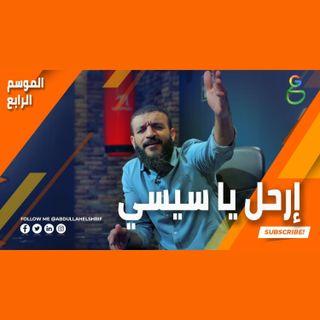 عبدالله الشريف  حلقة 2  ارحل يا سيسي  الموسم الرابع