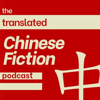 Ep 17 - Hao Jingfang and Folding Beijing with Lyu Guangzhao