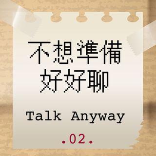 不想準備,好好聊/Talk Anyway (ep. 2)