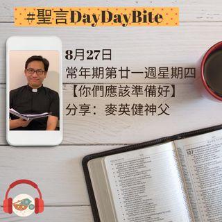 27/08/2020 聖言DayDayBite  - 麥英健神父