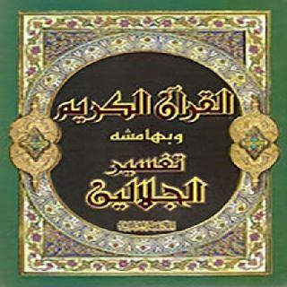Episode 79 - Tafsir Jalalain