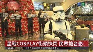 20:00 星戰COSPLAY街頭快閃 宣傳音樂會 ( 2018-12-23 )