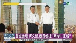 """19:36 雙城論壇 柯文哲.應勇都提""""兩岸一家親"""" ( 2019-07-04 )"""