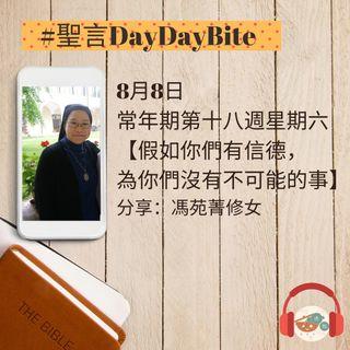 08/08/2020 聖言DayDayBite  - 馮苑菁修女