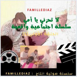 سلسلة لا تحزني يا أمي الحلقة الأولى {1}