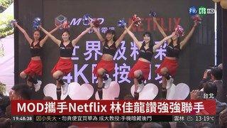 20:45 中華電MOD攜手Netflix 力推4K影音 ( 2019-01-25 )